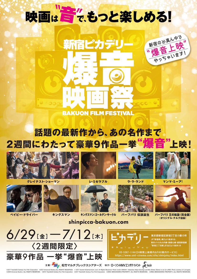 爆音映画祭2015