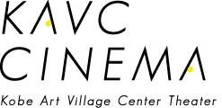 KAVC CINEMA 神戸アートビレッジセンター映画情報サイト